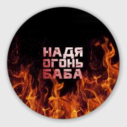 Надя огонь баба