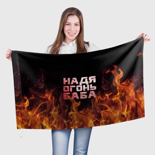 Флаг 3D Надя огонь баба Фото 01