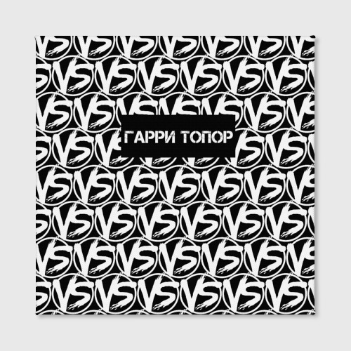Холст квадратный  Фото 02, VERSUS BATTLE-ГАРРИ ТОПОР