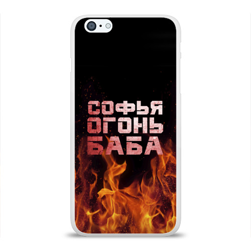 Чехол для Apple iPhone 6Plus/6SPlus силиконовый глянцевый  Фото 01, Софья огонь баба