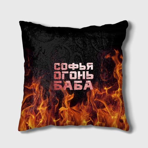 Подушка 3D  Фото 01, Софья огонь баба