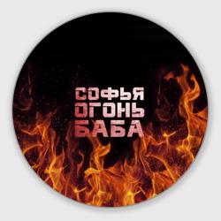 Софья огонь баба