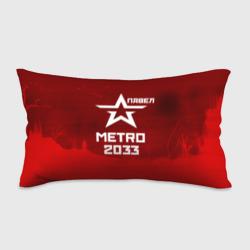 Метро 2033 ПАВЕЛ