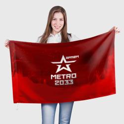 Метро 2033 АРТЕМ