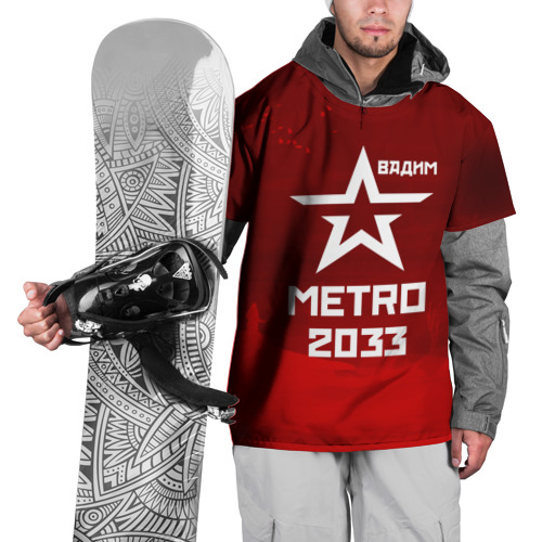 Метро 2033 ВАДИМ