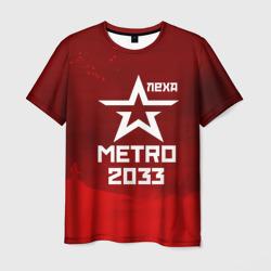 Метро 2033 ЛЕХА