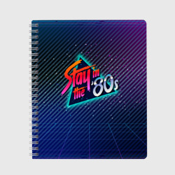 Оставайся в 80-х