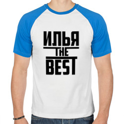 Илья the best