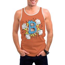 Б-значит Биткоин