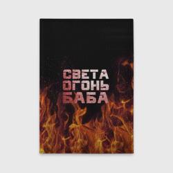 Света огонь баба