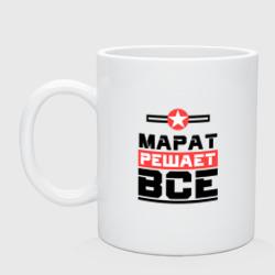 Марат решает все - интернет магазин Futbolkaa.ru