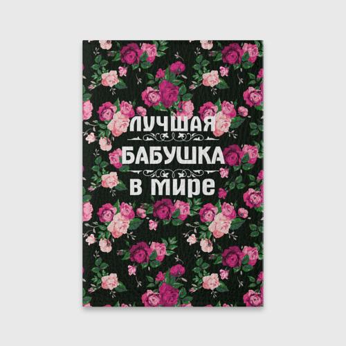 Обложка для паспорта матовая кожа Лучшая бабушка в мире