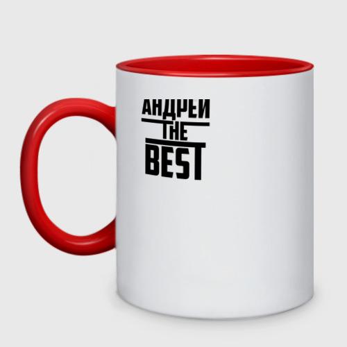 Кружка двухцветная Андрей the best