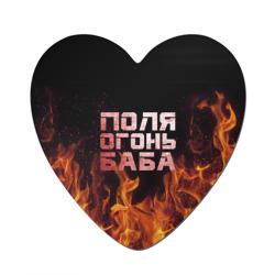 Поля огонь баба