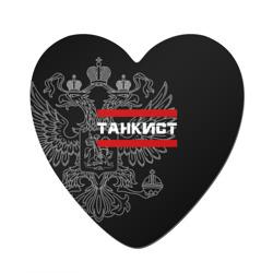 Танкист белый герб РФ