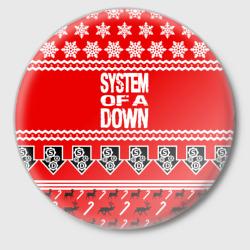 Праздничный System of a Down