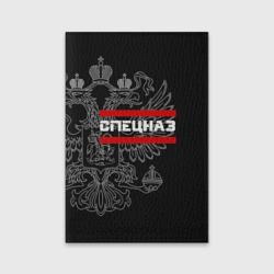 Спецназ белый герб РФ