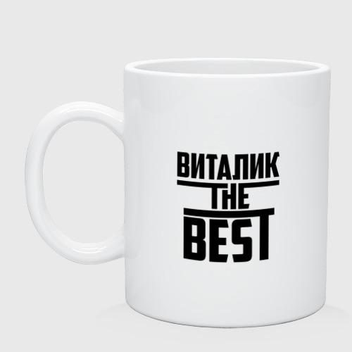 Кружка Виталик the best