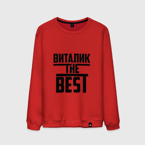 Виталик the best