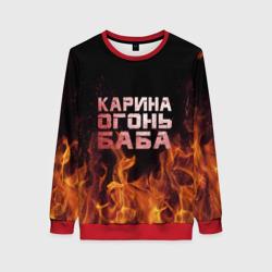 Карина огонь баба