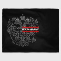 Пограничник белый герб РФ