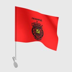 Леонид - сделано в СССР