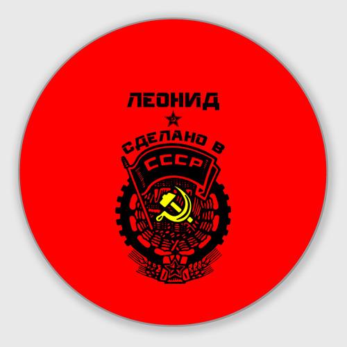 Коврик для мышки круглый  Фото 01, Леонид - сделано в СССР