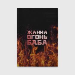 Жанна огонь баба