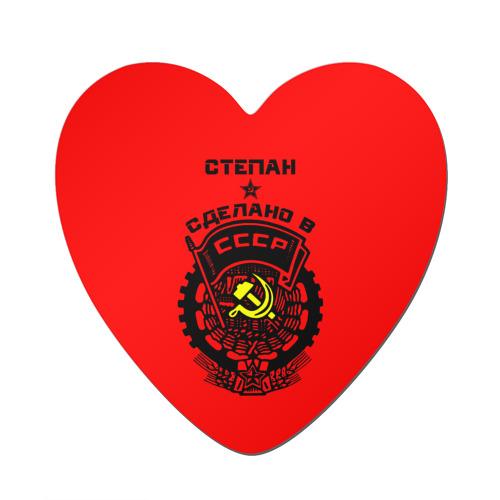 Магнит виниловый сердце  Фото 01, Степан - сделано в СССР