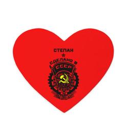 Степан - сделано в СССР