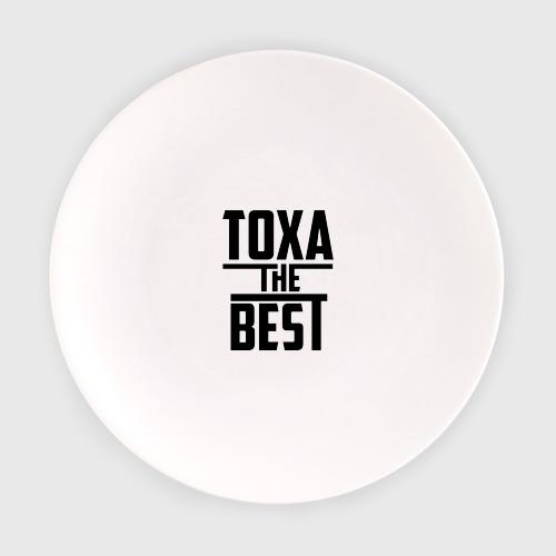 Тарелка Тоха the best Фото 01
