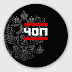 ЧОП белый герб РФ