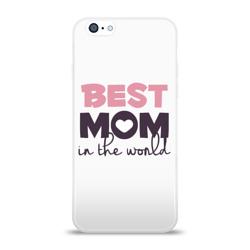 Лучшая мама в мире
