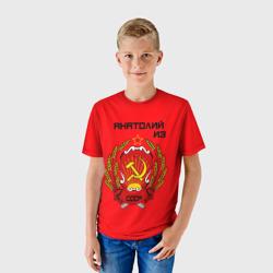 Анатолий из СССР