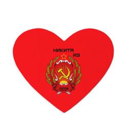 Никита из СССР