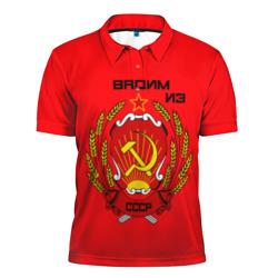 Вадим из СССР