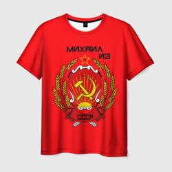 Михаил из СССР - интернет магазин Futbolkaa.ru