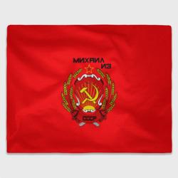 Михаил из СССР
