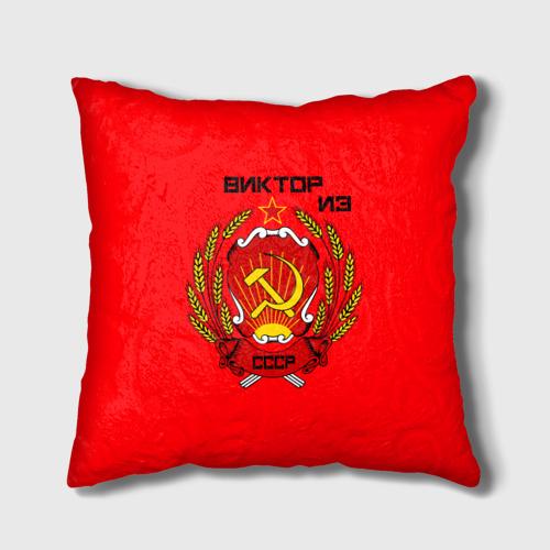 Подушка 3D  Фото 01, Виктор из СССР