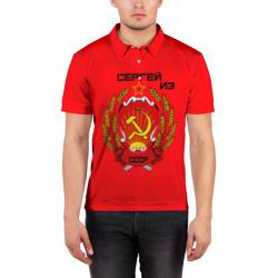 Сергей из СССР