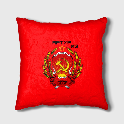 Подушка 3D  Фото 01, Артур из СССР