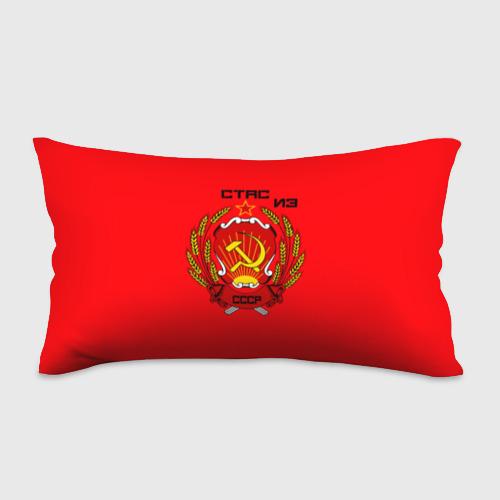 Подушка 3D антистресс  Фото 01, Стас из СССР