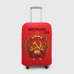 Виталий из СССР