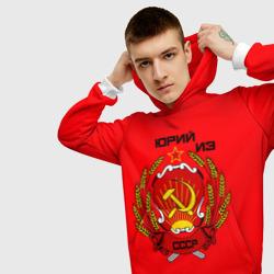 Юрий из СССР
