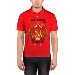 Евгений из СССР