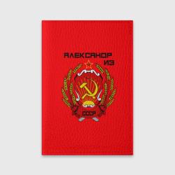 Александр из СССР