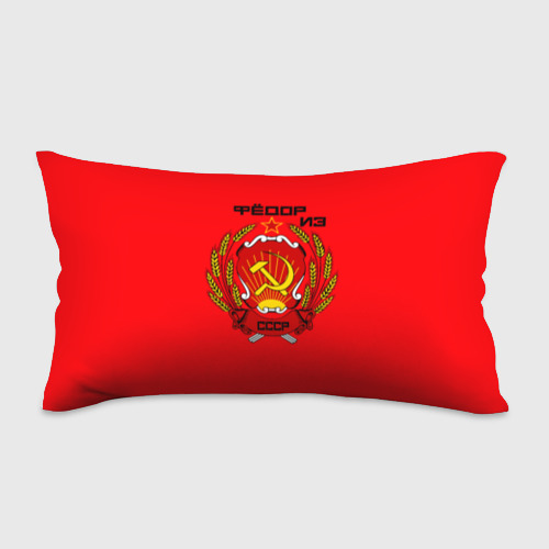 Подушка 3D антистресс  Фото 01, Фёдор из СССР