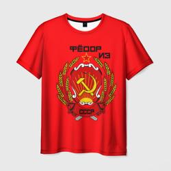Фёдор из СССР