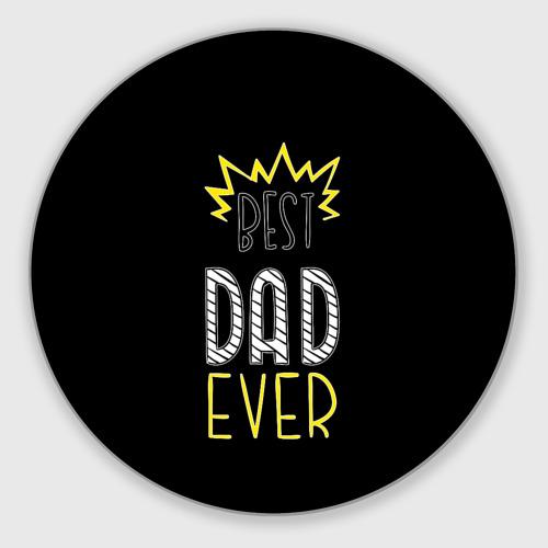 Самый лучший папа