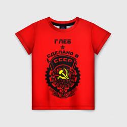 Глеб - сделано в СССР